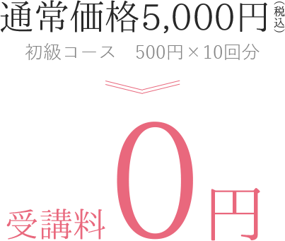 通常価格5,000円(税込)→受講料0円!